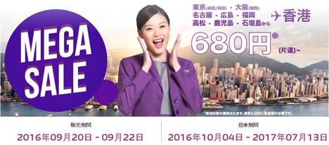 香港エクスプレス航空は、日本⇒香港線が片道680円~の「MEGA SALE」
