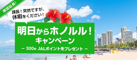 JALは、出発直前の特典航空券予約でJALポイントがプレゼントされるキャンペーンを3月末まで延長!