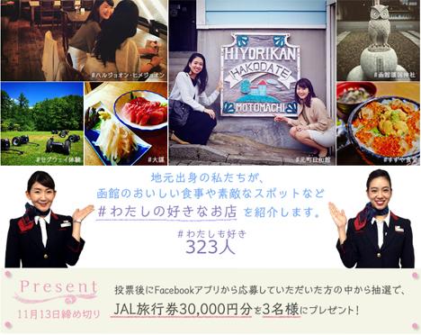 JALは、Facebookからの投稿・応募で、旅行券が当たるキャンペーンを開催!