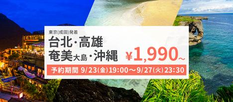 成田=沖縄・奄美大島が1,990円~!バニラエアは9月27日までわくわくバニラセールを開催!