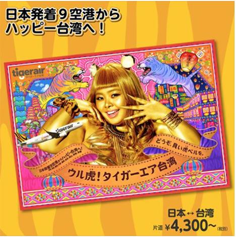 タイガーエア台湾は、渡辺直美さん起用を記念して、日本発着便が4,300円~のセールを開催!