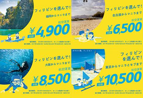 セブパシフィック航空は、福岡・名古屋・大阪東京~マニラ線でセールを開催!