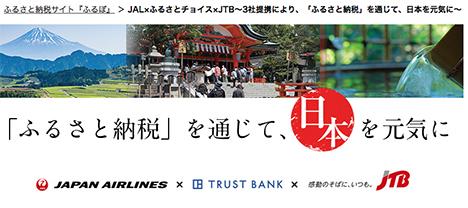 JALは、ふるさとチョイス・JTBと提携し、お礼の品にJAL航空券やイベントも!