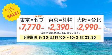 成田=セブ線が7,770円~!バニラエアのわくわくバニラ SALE!