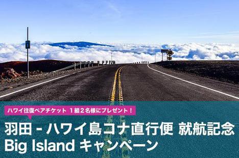 ハワイアン航空は、羽田~コナ線の就航を記念して、便往復航空券が当たるキャンペーンを開催!
