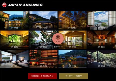星野リゾートは、 JALマイレージバンク会員限定で、宿泊券が12組24名様に当たるキャンペーンを開催!