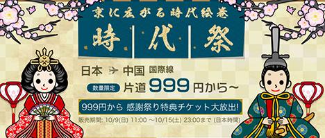日本~中国線が片道999円~!春秋航空は感謝祭りで、特典チケットを販売!