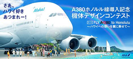 ANAは、A380ホノルル戦就航記念で機体デザインコンテストを開催! ホノルル線往復ペアチケットプレゼントも!