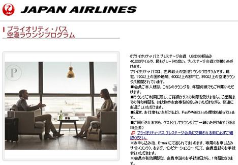 JALは、プライオリティ・パスとの提携を発表!世界のラウンジが利用可能に!