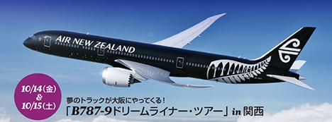 ニュージーランド航空は、往復航空券やオリジナルグッズが当たるソーシャルキャンペーンを開催!