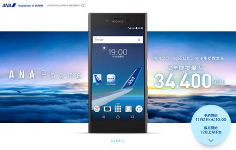 ANAは、マイルが貯まるスマートフォン「ANA Phone」を発表!