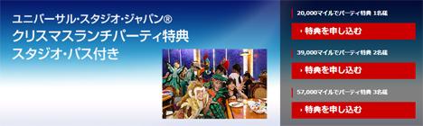JALは、パートナー特典に12月24日に開催されるUSJクリスマスランチパーティ特典を!