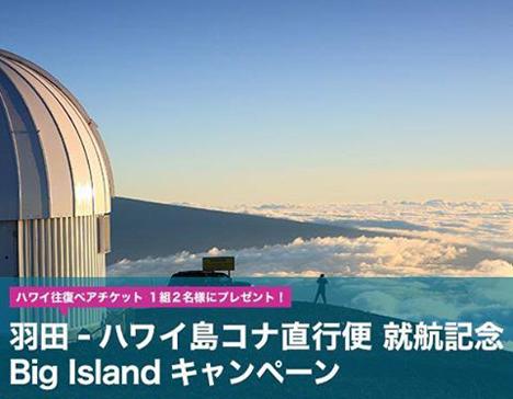 ハワイアン航空は、羽田-コナ直行便就航記念で往復航空券が当たるBig Islandキャンペーン