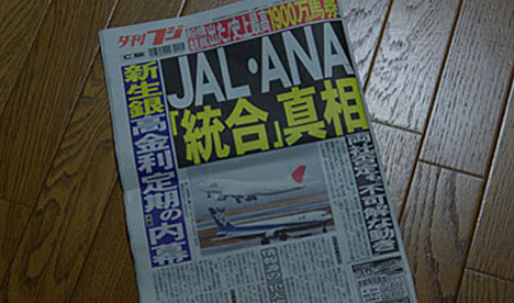 ANAとJALが統合検討?これは国土交通省の要請です。