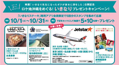 いきなりステーキ、ジェットスターは沖縄行き航空券が当たるいきなりプレゼントキャンペーンを開催!