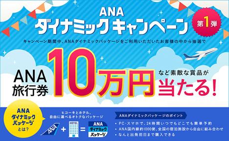 ANA旅行券10万円分などが当たる、ANAダイナミックキャンペーン第1弾が始まります。