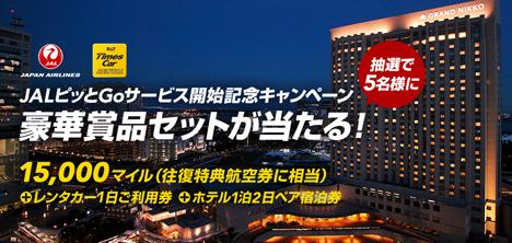 JALは、JALピッとGoサービス開始を記念して、マイル・宿泊・レンタカーのセットが当たるキャンペーンを開催!