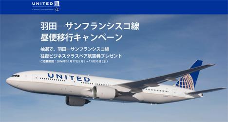 ユナイテッド航空は、クイズに答えて、羽田-サンフランシスコ線ビジネスクラス航空券が当たるキャンペーンを開催!