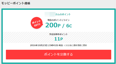 モッピーは1ポイント1円、なのでスマホでマイルを貯める効率がいいのです。