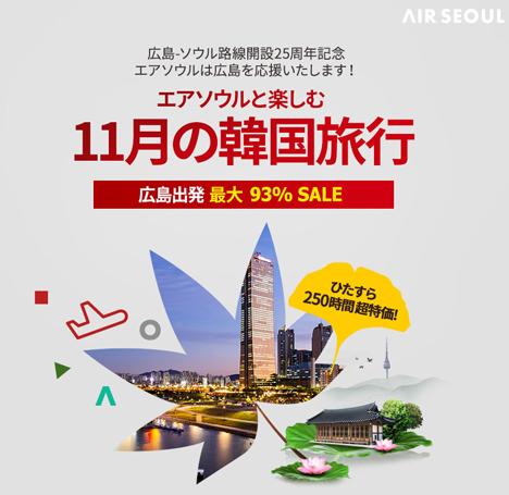エアソウルは、11月のソウル(仁川)線が最大93%OFF、片道総額2,500円からのセールを開催!