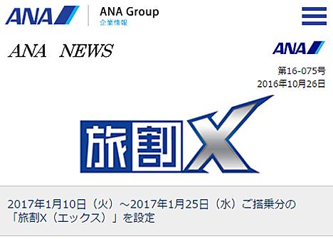 ANAは、ウェブサイト限定、発売期間限定の新運賃「旅割X」を発表