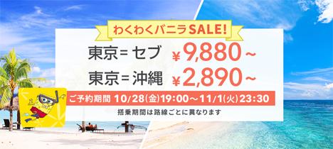 バニラエアは、東京(成田)~沖縄・セブ線でわくわくバニラセールを開催、片道2,890円~!
