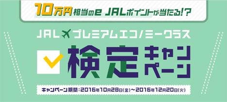 JALは、100,000e JALポイントなどが当たる「JALプレミアムエコノミークラス検定キャンペーン」を開催!