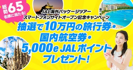 JALは、旅行券10万円分などが当たるスマホサイトオープン記念キャンペーンを開催!
