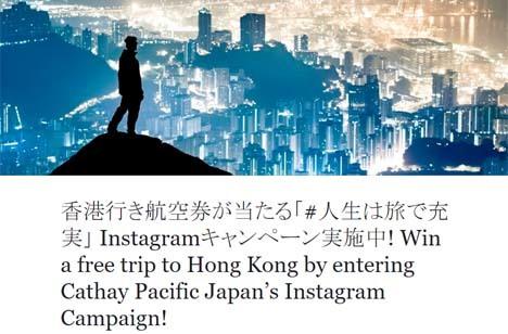 キャセイパシフィック航空は、Instagram日本語公式アカウントの開設を記念して往復航空券が当たるキャンペーンを開催!