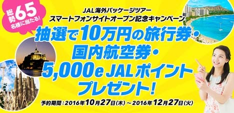 JALは、スマートフォンサイトオープン記念で、旅行券や旅行券10万円分が当たるキャンペーンを開催!