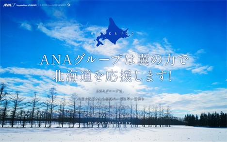 ANAは、北海道応援プロジェクトで運賃値下げや特典航空券の座席拡大を発表!