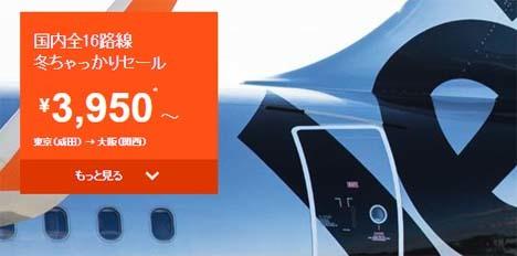 ジェットスター・ジャパンは、国内線16路線を対象に「冬ちゃっかりセール」を開催! 片道3,590円~!