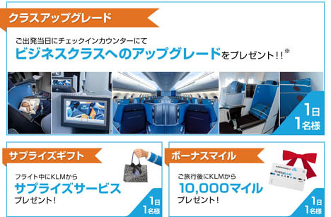 KLMオランダ航空は、日本就航65周年を記念して、65日間アップグレードキャンペーンを開催!2