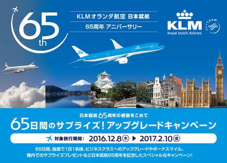KLMオランダ航空は、日本就航65周年を記念して、65日間アップグレードキャンペーンを開催!