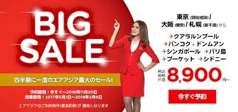 エアアジアは、四半期に一度のビッグセールを開催!片道総額8,900円~!