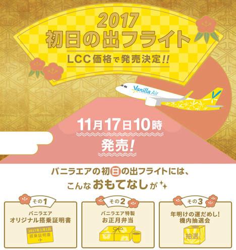 バニラエアは、LCC初の「初日の出フライト」を開催!気になる価格は9,800円~!