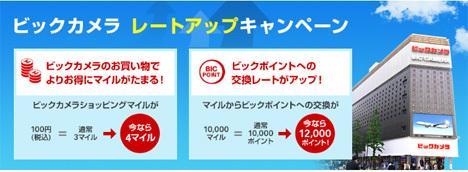 JALは、ビックカメラ レートアップキャンペーンを開催!100円=4マイル、10,000マイルが12,000ポイントに!