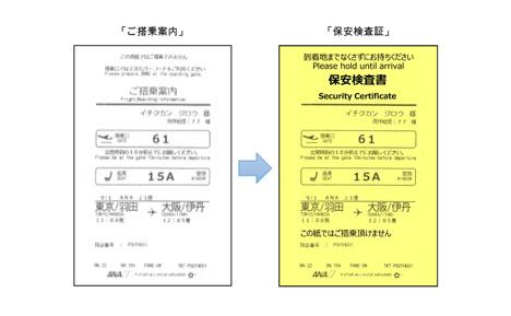 再発防止対策として「保安検査証」「ご搭乗案内」の発行を発表しました。