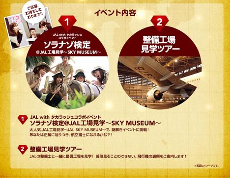 JALは、Facebookファン感謝イベントを開催、抽選で50名が招待されます。2