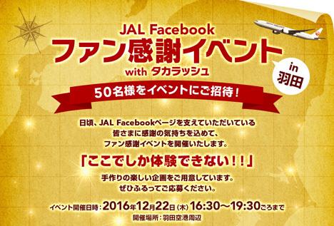 JALは、Facebookファン感謝イベントを開催、抽選で50名が招待されます。