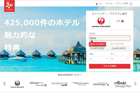 JALは、マイルの貯まりやすさに強みを持つホテル予約サイトKaligoと提携、記念キャンペーンで5,000ボーナスマイルプレゼントも!