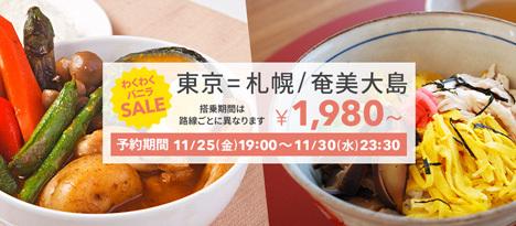 バニラエアのわくわくバニラSALEは11月30日まで、札幌・奄美大島が1,980円~!