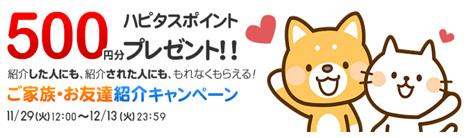 ハピタスは、もれなく500円分のポイントがプレゼントされる紹介キャンペーンを期間限定で開催!