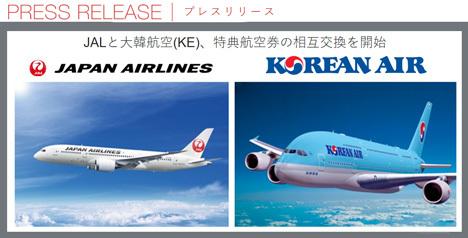 JALは、大韓航空とのマイレージプログラム相互連携を発表!