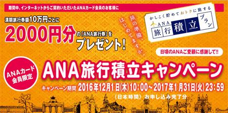 ANAも、ANA旅行積立キャンペーンを開催!JALと比べどちらがお得?