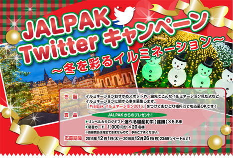JALは、おすすめイルミネーション情報投稿で、豪華賞品が当たるTwitterキャンペーンを開催!
