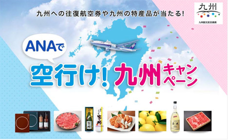 九州に就航する航空会社は共同で、九州往復航空券や九州の特産品が当たる「空行け!九州キャンペーン」を開催中!3