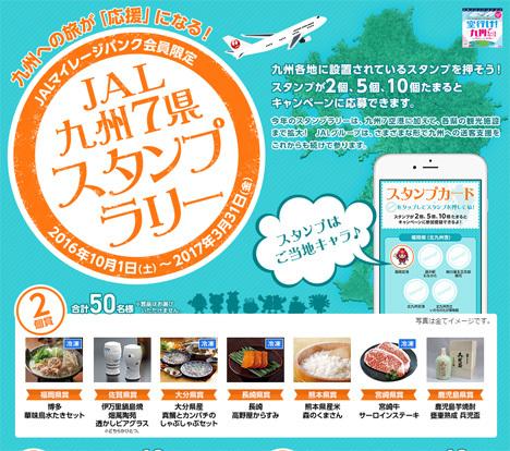 九州に就航する航空会社は共同で、九州往復航空券や九州の特産品が当たる「空行け!九州キャンペーン」を開催中!2