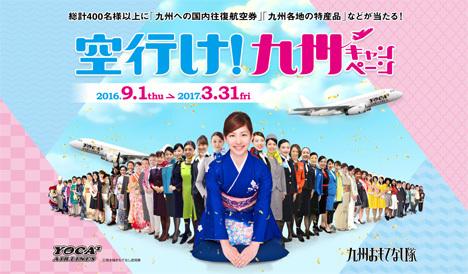 九州に就航する航空会社は共同で、九州往復航空券や九州の特産品が当たる「空行け!九州キャンペーン」を開催中!