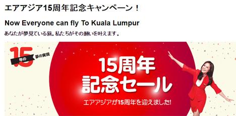 エアアジアは、15人集めれば1組15名にクアラルンプール往復無料航空券がプレゼントされるキャンペーンを開催!